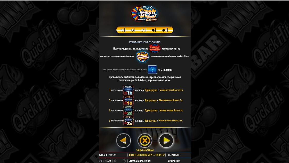 Triple Cash Wheel Slot Machine
